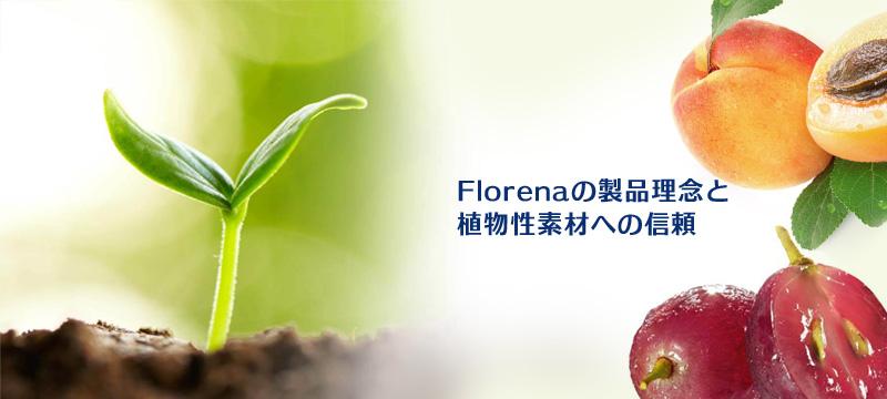 florenaの製品には植物への信頼と実績があります。