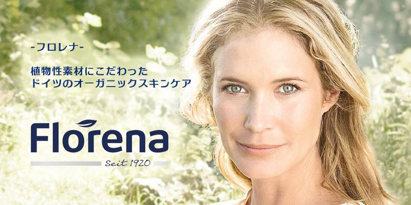 フロレナは植物性素材にこだわった、オーガニックスキンケアブランドです。